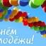 День молодежи на Беретской поляне!